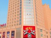 长春红事会商务酒店