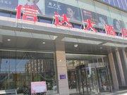 陵川信达大酒店
