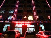 方山远东大酒店