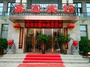 新绛嘉园宾馆