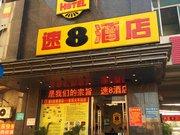 速8酒店(安阳火车站店)