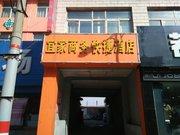 忻州神池宜家商务快捷酒店