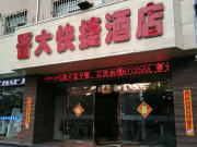 吕梁晋大快捷酒店