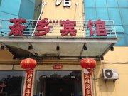 祁门茶乡宾馆