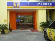 7天连锁酒店(上海新国际博览中心龙阳路地铁站店)