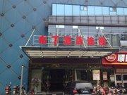 布丁酒店(杭州滨江江南大道和宾商务店)