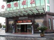 黄山恒升徽韵酒店