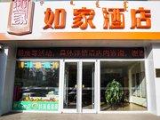 如家(乌海万达广场店)
