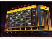 乌兰浩特波士顿大酒店