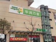 莫泰168(昆山国际会展中心店)
