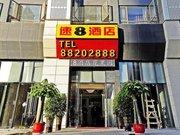 速8酒店(贵阳花果园湿地公园店)