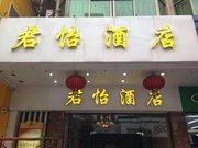 开平君怡酒店