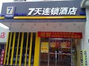 7天连锁酒店(常熟金沙江路市政府店)