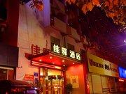 银座佳驿(泰安青年路店)