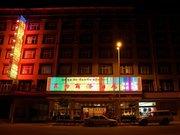 拉萨昆仑商务酒店