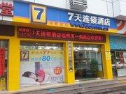 7天连锁酒店(福州五一南路汽车南站店)