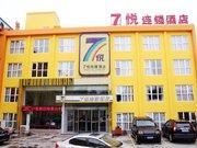 安阳市7悦连锁(平原路店)