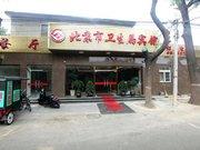 北京卫生局宾馆王府井店