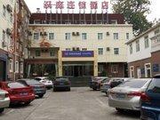 Hanting Inn Zhongguancunnan - Beijing