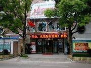 格林豪泰(浦三路地铁站店)