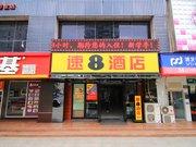 Super 8 Hotel (Hangzhou Xiasha Xueyuan Street)