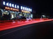 黄山青松大酒店