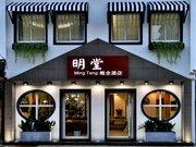 明堂概念酒店(乌镇西栅店)