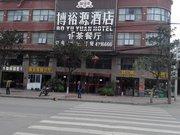 沅陵博裕源酒店
