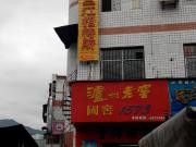 略阳三江招待所