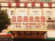 金华金国商务宾馆