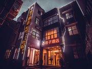 湘乡橙子酒店