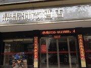 桂阳鼎盛大酒店