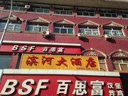 蒲县滨河大酒店