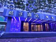 Orange Hotel Select (Hefei Sanxiaokou Tongcheng Road)