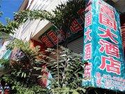 永平富国大酒店