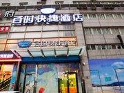 Bestay Hotel Express (Dalian Gangwan Square)