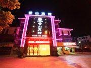 湖州南浔香山宾馆