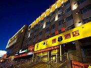 速8酒店(呼和浩特长乐宫瑞锦店)