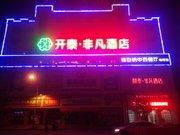 赣州兴国非凡大酒店