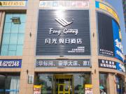 太谷县风光假日酒店