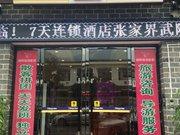 7天连锁酒店(武陵源景区店)
