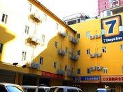 7天连锁酒店(武汉六渡桥店)