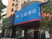 汉庭酒店(铜陵淮河大道店)