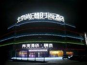 北京尚澄时尚酒店(沂水汽车总站店)