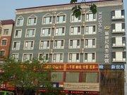 汾阳新世纪商务宾馆