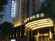 衡阳南岳君雅洲际酒店
