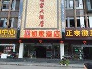 Home Inn (Huangshan South Gate Transfer Center)