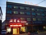 Thank You Inn Hangzhou Xiaoshan International Airport