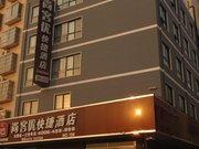 尚客优快捷酒店(禹州新体育场店)