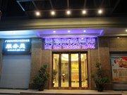 Hai Run Business Hotel